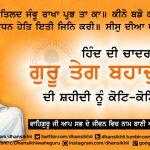 Event Greetings – Shahidi Dhihara Guru Teg Bahadur Ji Gurbani Quotes, Sikh Photos, Gurmukhi Quotes, Gurbani Arth, Waheguru, HD Sikh Wallpaper