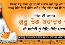 Event Greetings - Shahidi Dhihara Guru Teg Bahadur Ji