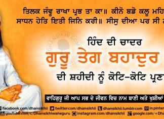 Shahidi Guru Teg Bahadur Sahib Ji