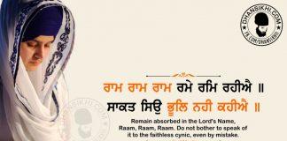 Gurbani Quotes - Ram Ram Ram Rame