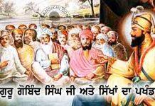 Saakhi - Guru Gobind Singh Ji Ate Sikhan Da Pakhand