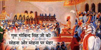 Saakhi - Guru Gobind Singh Ji Ki Sohina Or Mohina Par Mehar