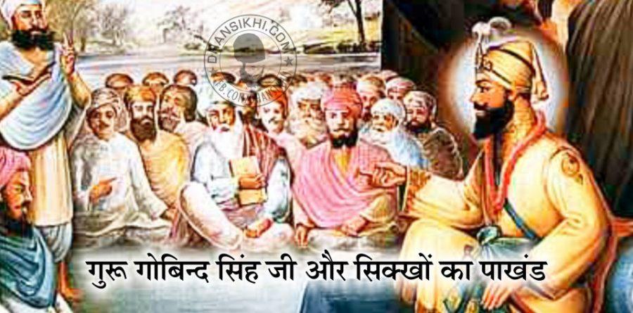 Saakhi - Guru Gobind Singh Ji Or Sikhon Ka Pakhand