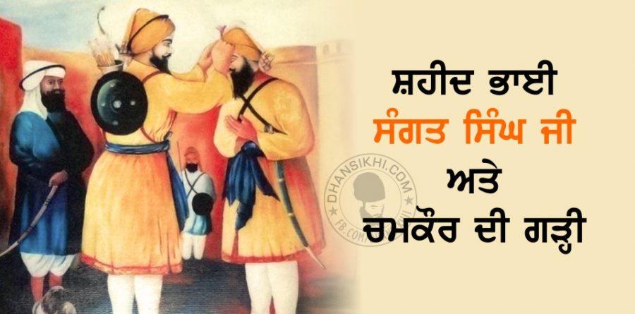 Saakhi - Shaheed Bhai Sangat Singh Ate Chamkour Di Garhi