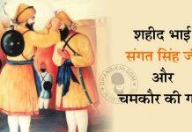 Saakhi - Shaheed Bhai Sangat Singh Or Chamkour Ki Garhi
