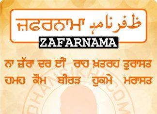 Zafarnama Post 59