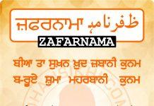 Zafarnama Post 60