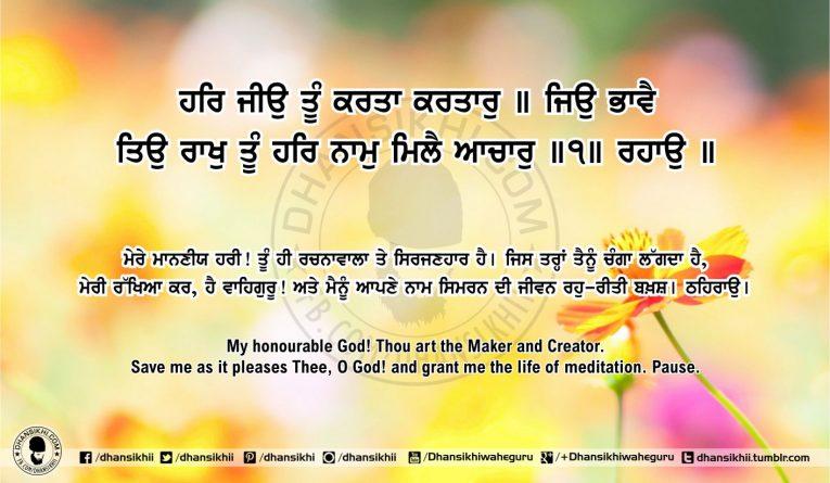 Sri Guru Granth Sahib Ji Arth Ang 54 post 12