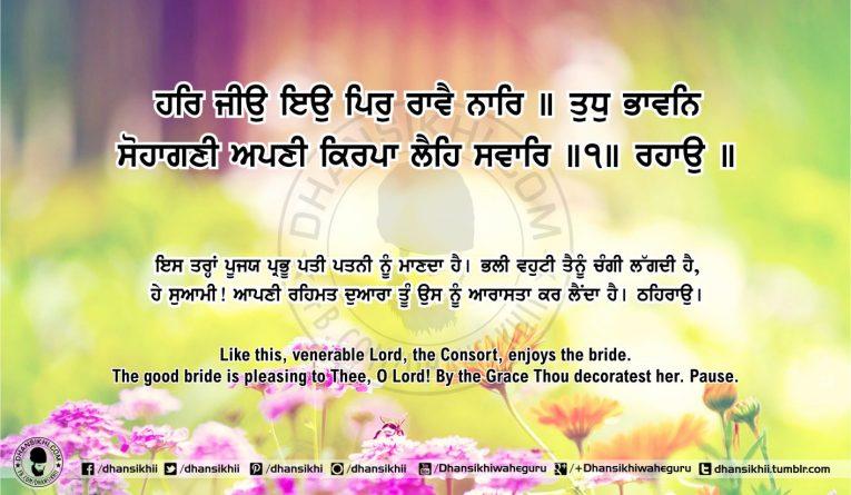 Sri Guru Granth Sahib Ji Arth Ang 54 post 1