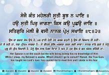 Sri Guru Granth Sahib Ji Arth Ang 54 post 9