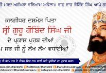 Event Greetings-Prakash Purab Guru Gobind Singh Ji