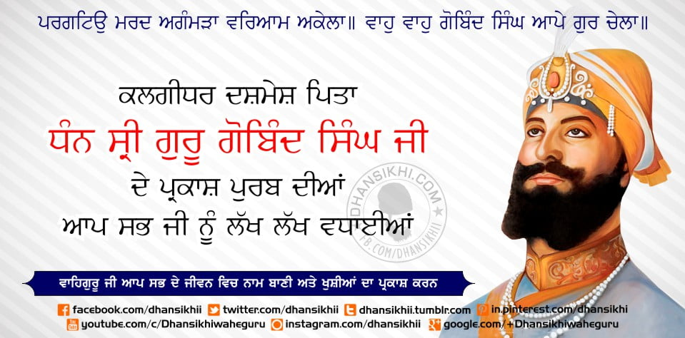 event greetings prakash purab guru gobind singh ji gurbani quotes