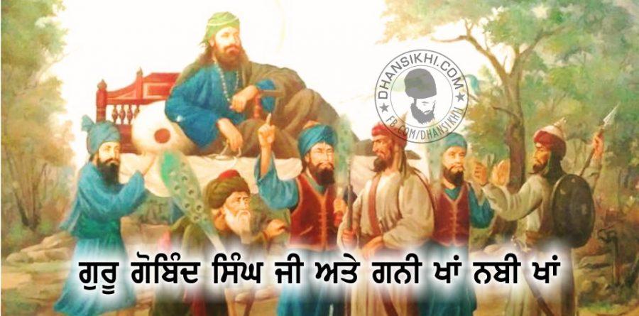 Saakhi - Guru Gobind Singh Ji Ate Nabi Kha Gani Kha