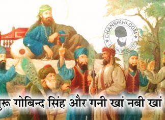 Saakhi - Guru Gobind Singh Ji or Nabi Kha Gani Kha