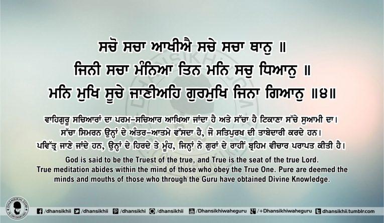Sri Guru Granth Sahib Ji Arth Ang 55 post 10