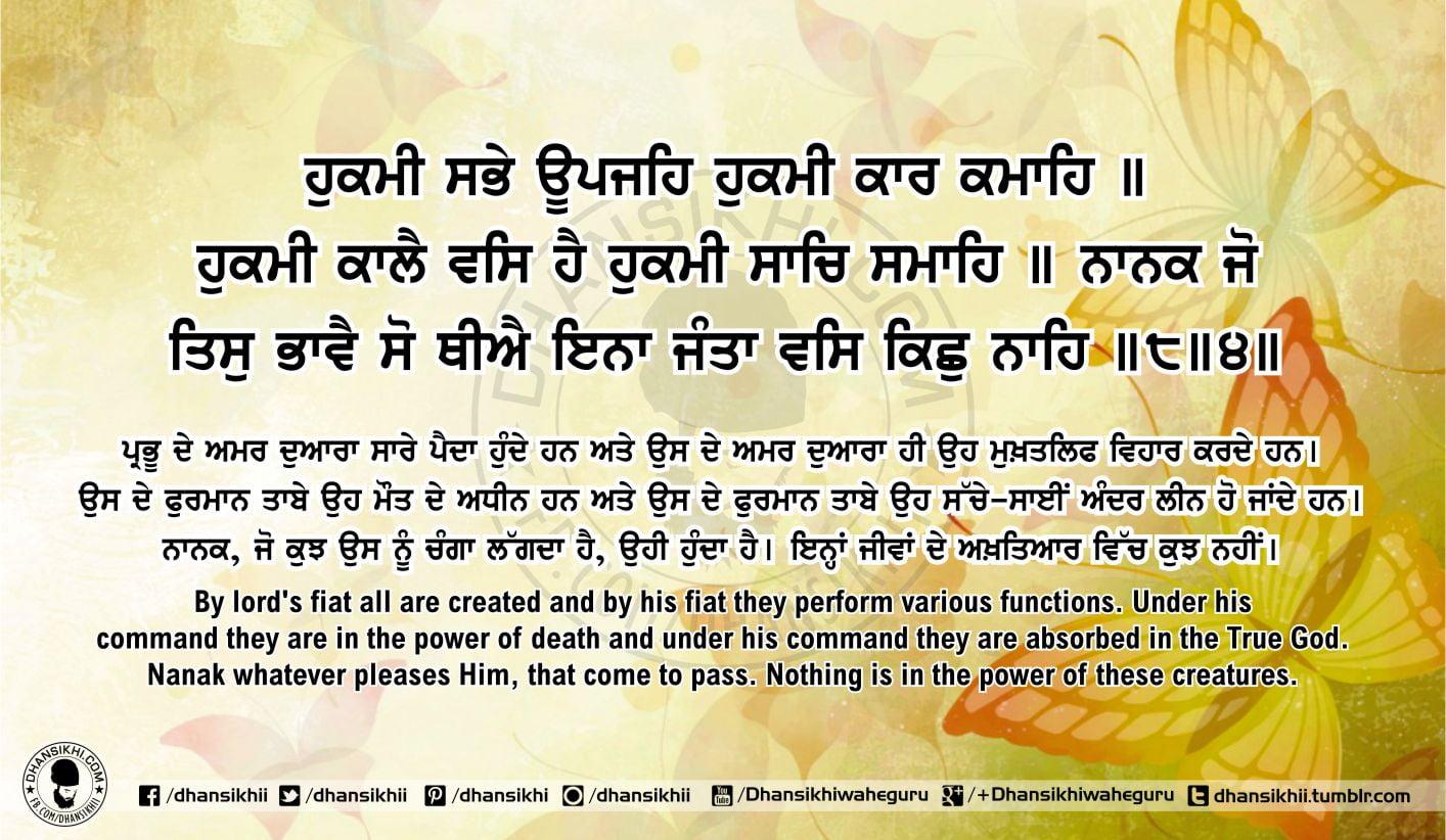 Sri Guru Granth Sahib Ji Arth Ang 55 post 14