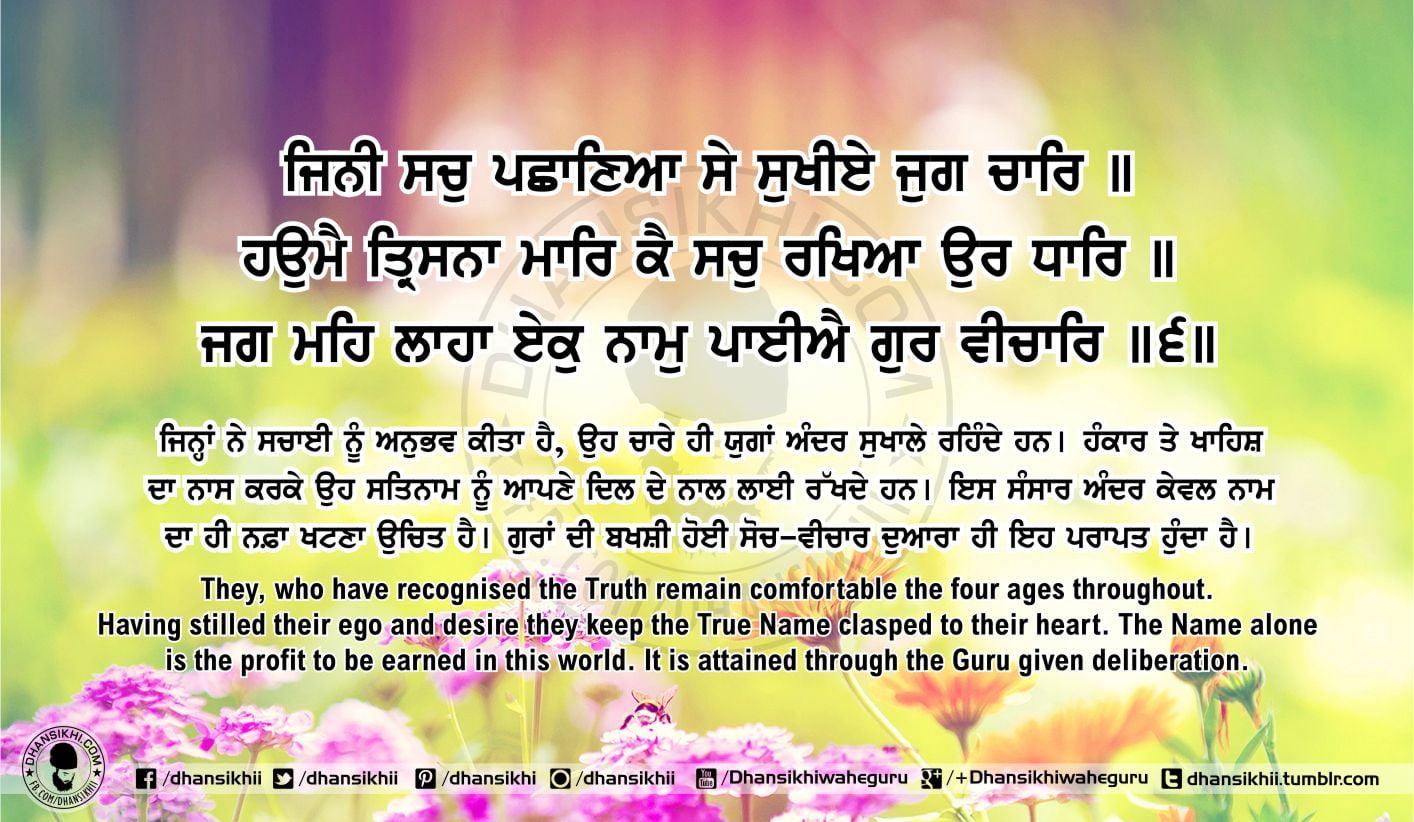 Sri Guru Granth Sahib Ji Arth Ang 55 post 2