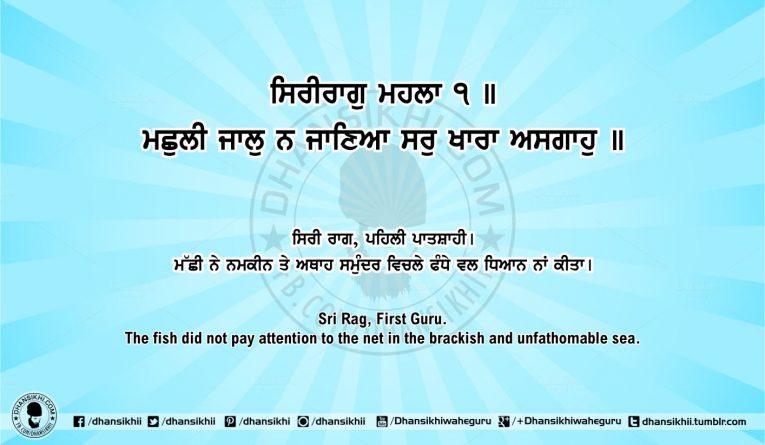 Sri Guru Granth Sahib Ji Arth Ang 55 post 5