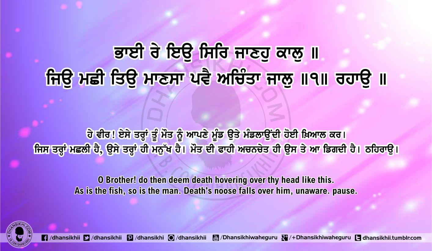 Sri Guru Granth Sahib Ji Arth Ang 55 post 7