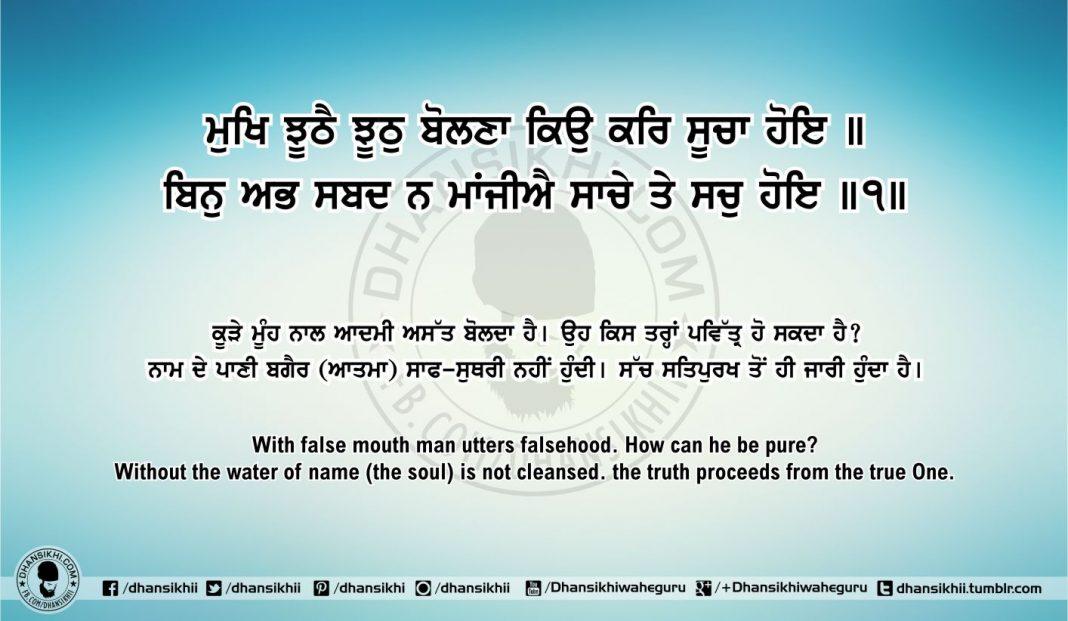 Sri Guru Granth Sahib Ji Arth Ang 56 post 1