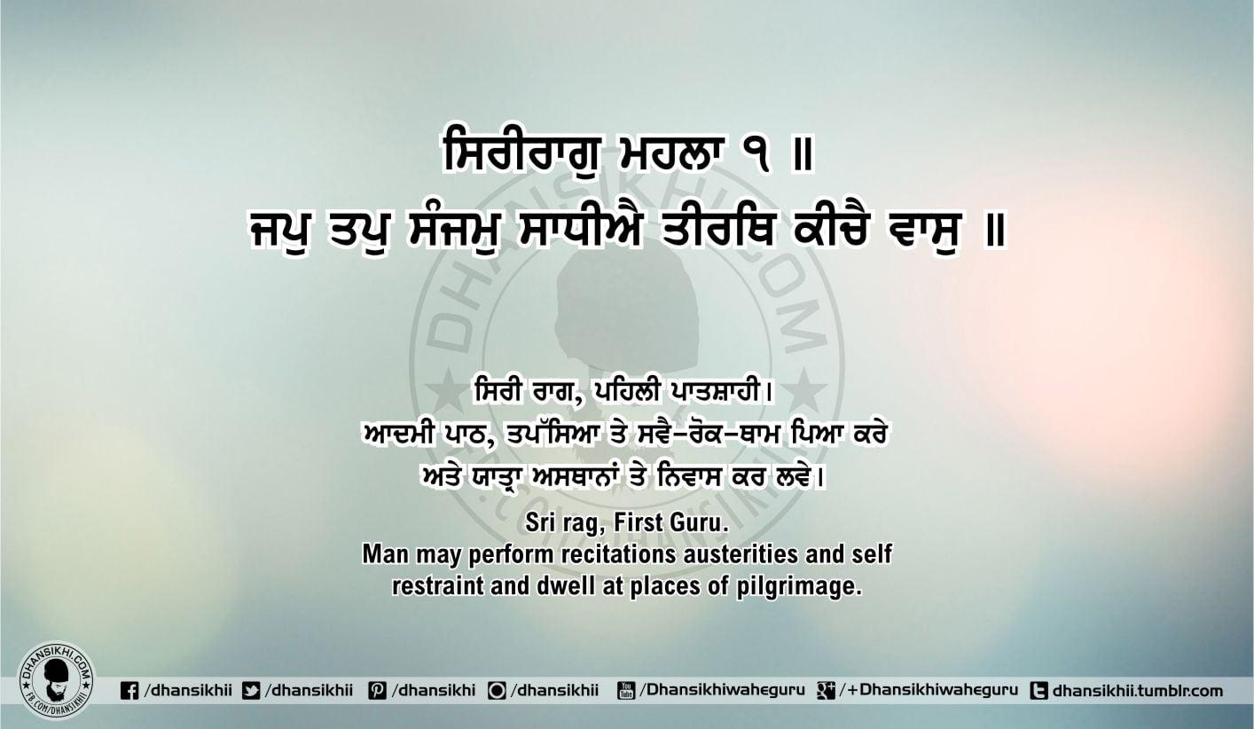 Sri Guru Granth Sahib Ji Arth Ang 56 post 10