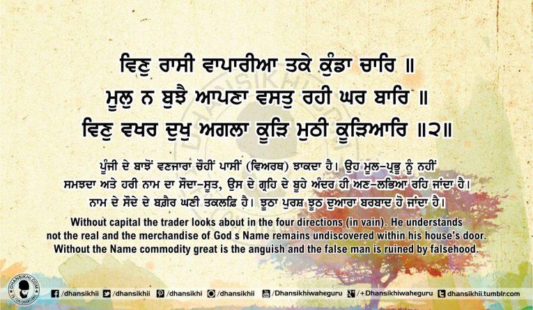 Sri Guru Granth Sahib Ji Arth Ang 56 post 13