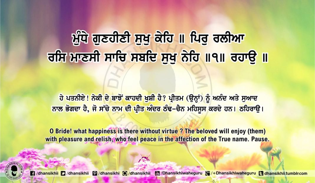 Sri Guru Granth Sahib Ji Arth Ang 56 post 2