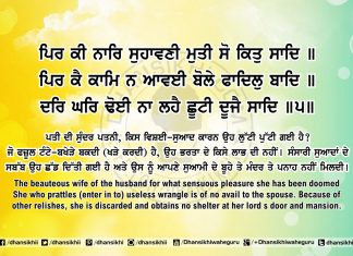 Sri Guru Granth Sahib Ji Arth Ang 56 post 6