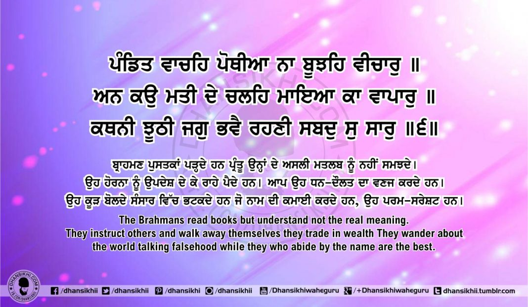Sri Guru Granth Sahib Ji Arth Ang 56 post 7