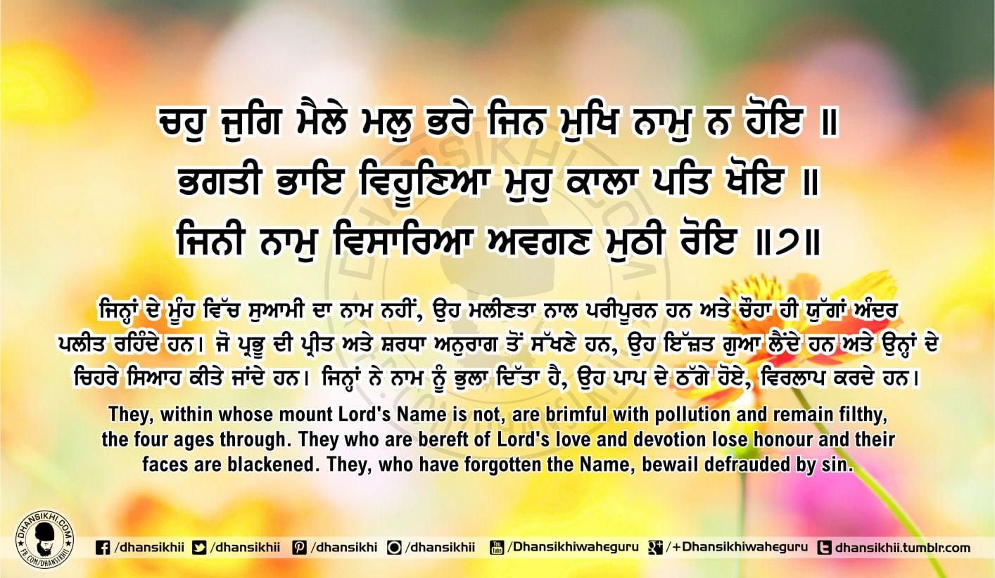 Sri Guru Granth Sahib Ji Arth Ang 57 post 12
