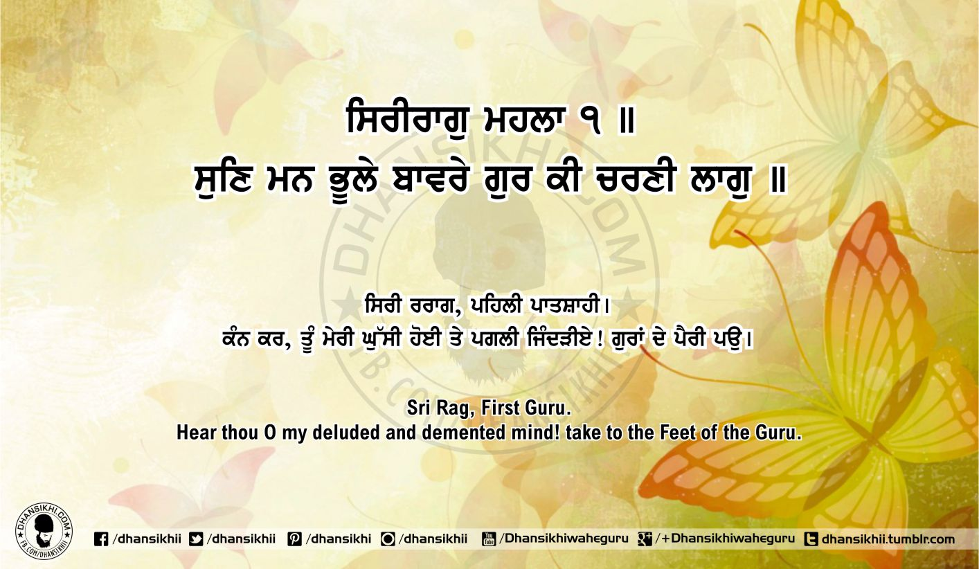 Sri Guru Granth Sahib Ji Arth Ang 57 post 14
