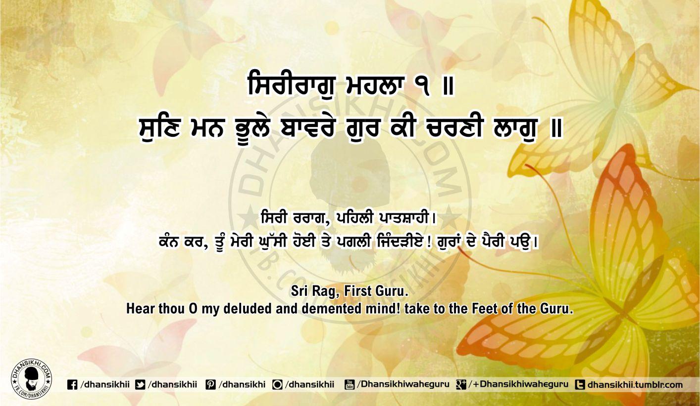 Sri Guru Granth Sahib Ji Arth Ang 57 post 14