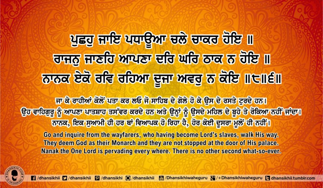 Sri Guru Granth Sahib Ji Arth Ang 57 post 3