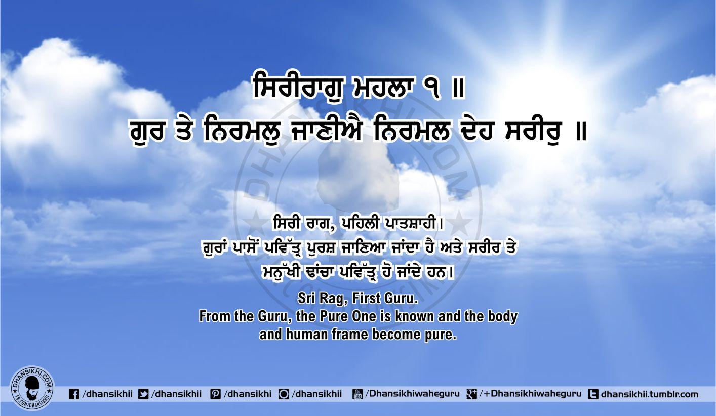 Sri Guru Granth Sahib Ji Arth Ang 57 post 4