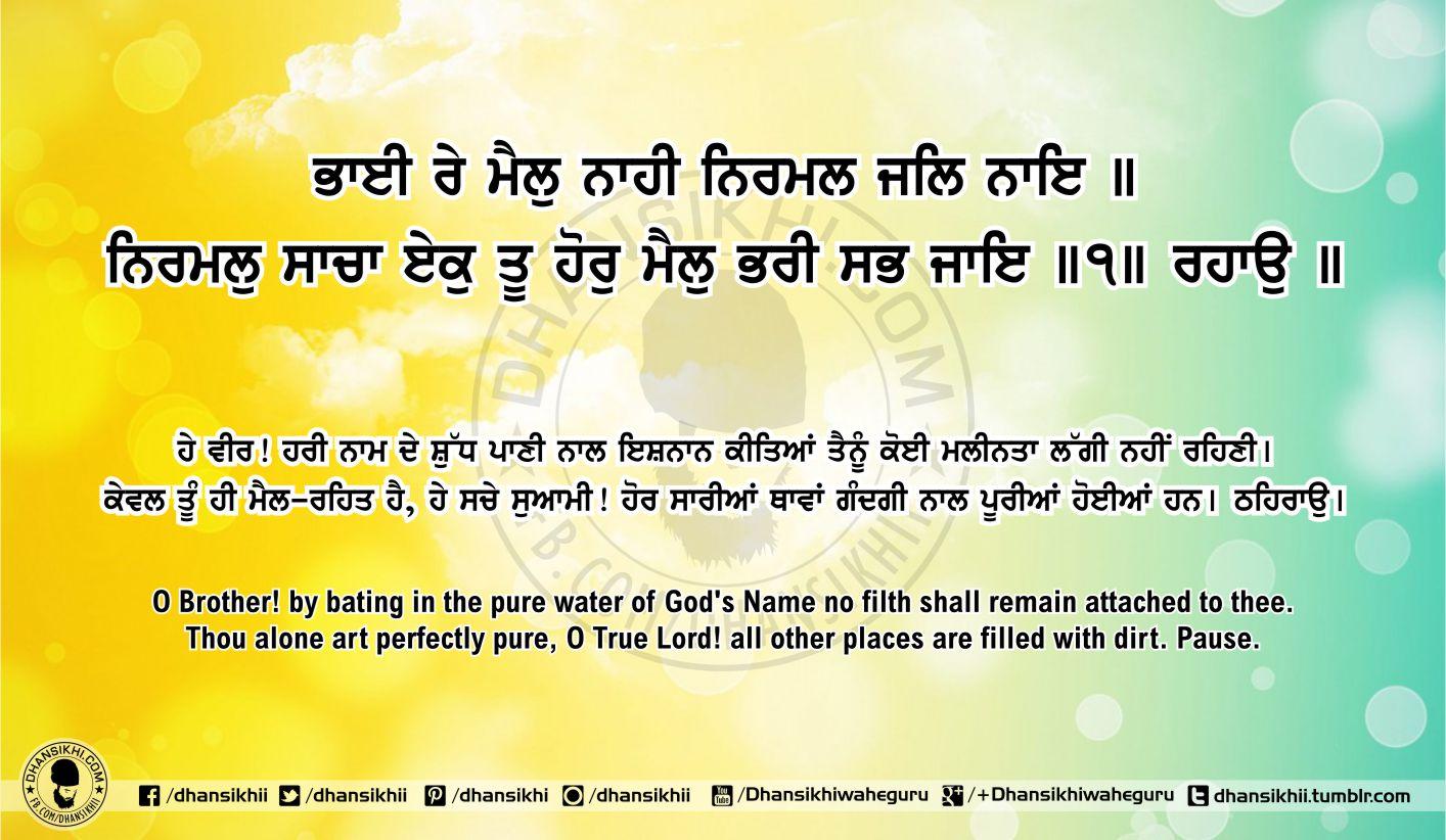Sri Guru Granth Sahib Ji Arth Ang 57 post 6