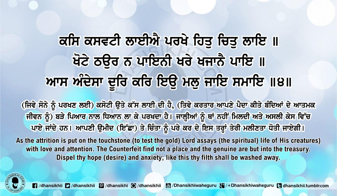 Sri Guru Granth Sahib Ji Arth Ang 57 post 9