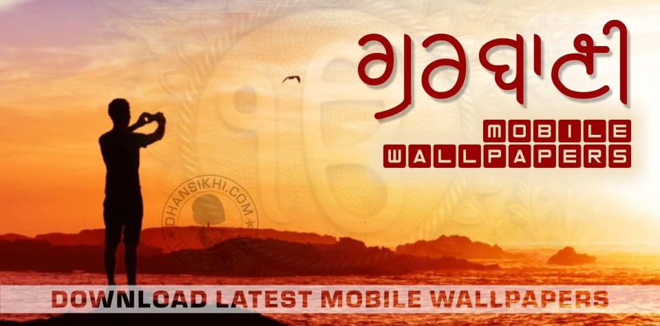 Gurbani Mobile Wallpaper