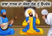 Saakhi - Baba Nanak Da Sajjan Thag Nu Updesh