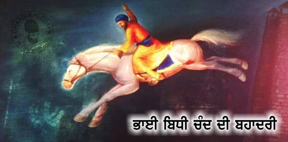 Saakhi - Bhai Bidhi Chand Di Bahadri