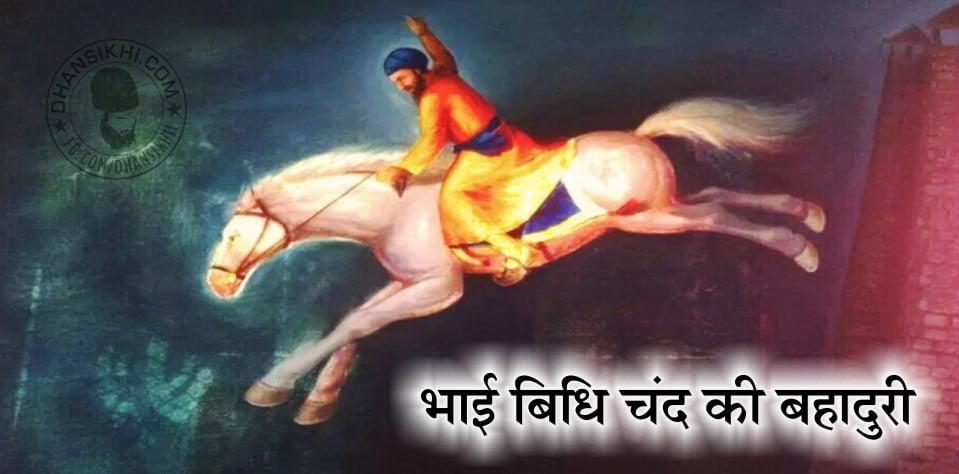 Saakhi - Bhai Bidhi Chand Ki Bahaduri