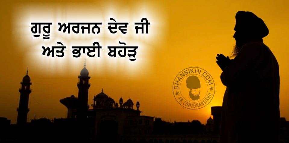 Saakhi - Guru Arjan Dev Ji Ate Bhai Bahodu