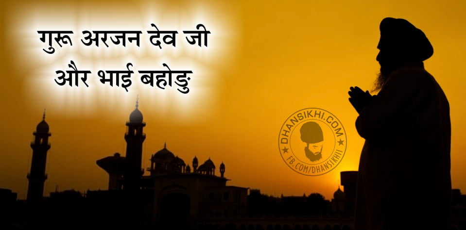 Saakhi - Guru Arjan Dev Ji Or Bhai Bahodu