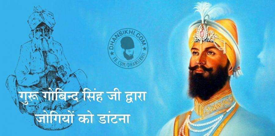 Saakhi - Guru Gobind Singh Ji and Jogi