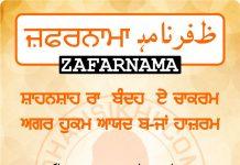 Zafarnama Post 62