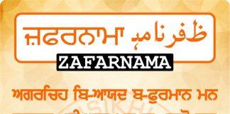 Zafarnama Post 63