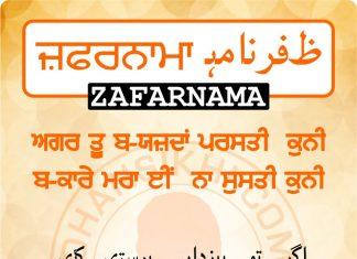 Zafarnama Post 64