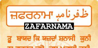 Zafarnama Post 65