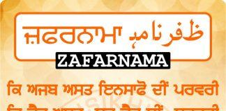 Zafarnama Post 67