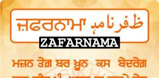 Zafarnama Post 69