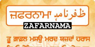 Zafarnama Post 70